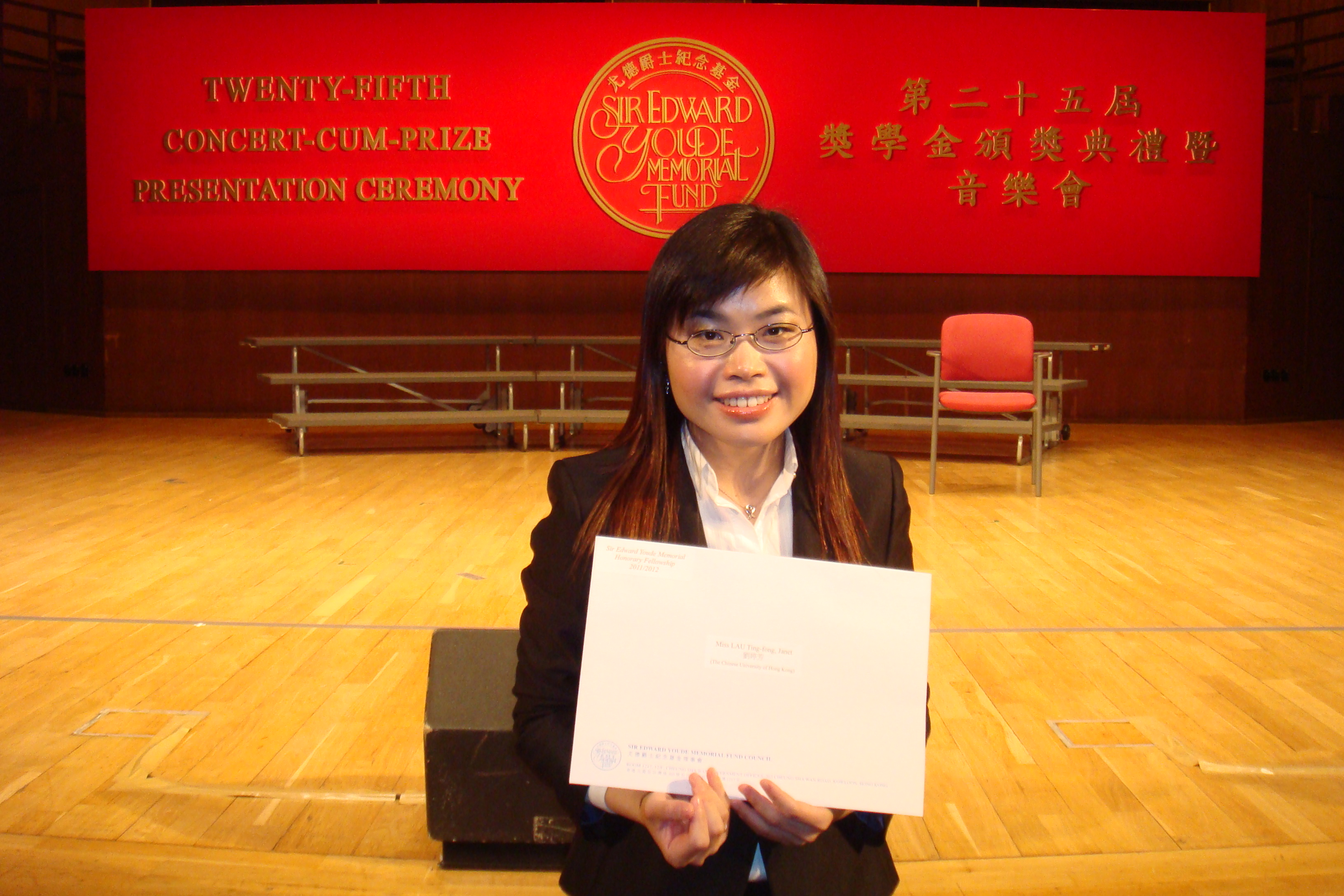 another photo of Ms. Janet Lau Ting Fong in Sir Edward Youde Memorial Honorary Fellowship in 2011/12 award presentation Ceremony