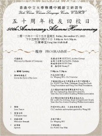 Cuhk yale china chinese language centre 50th anniversary website event program stopboris Choice Image