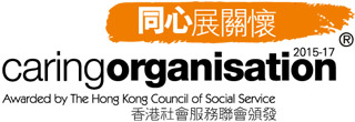 Caring Organisation 2015/16 (Awarded by HKCSS)