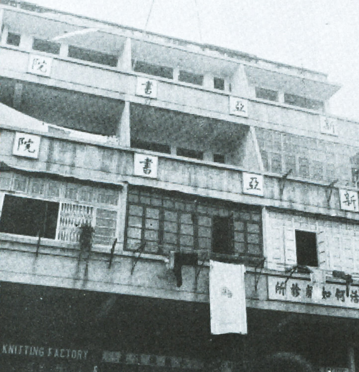 New Asia College at Kweilin Street (1950)