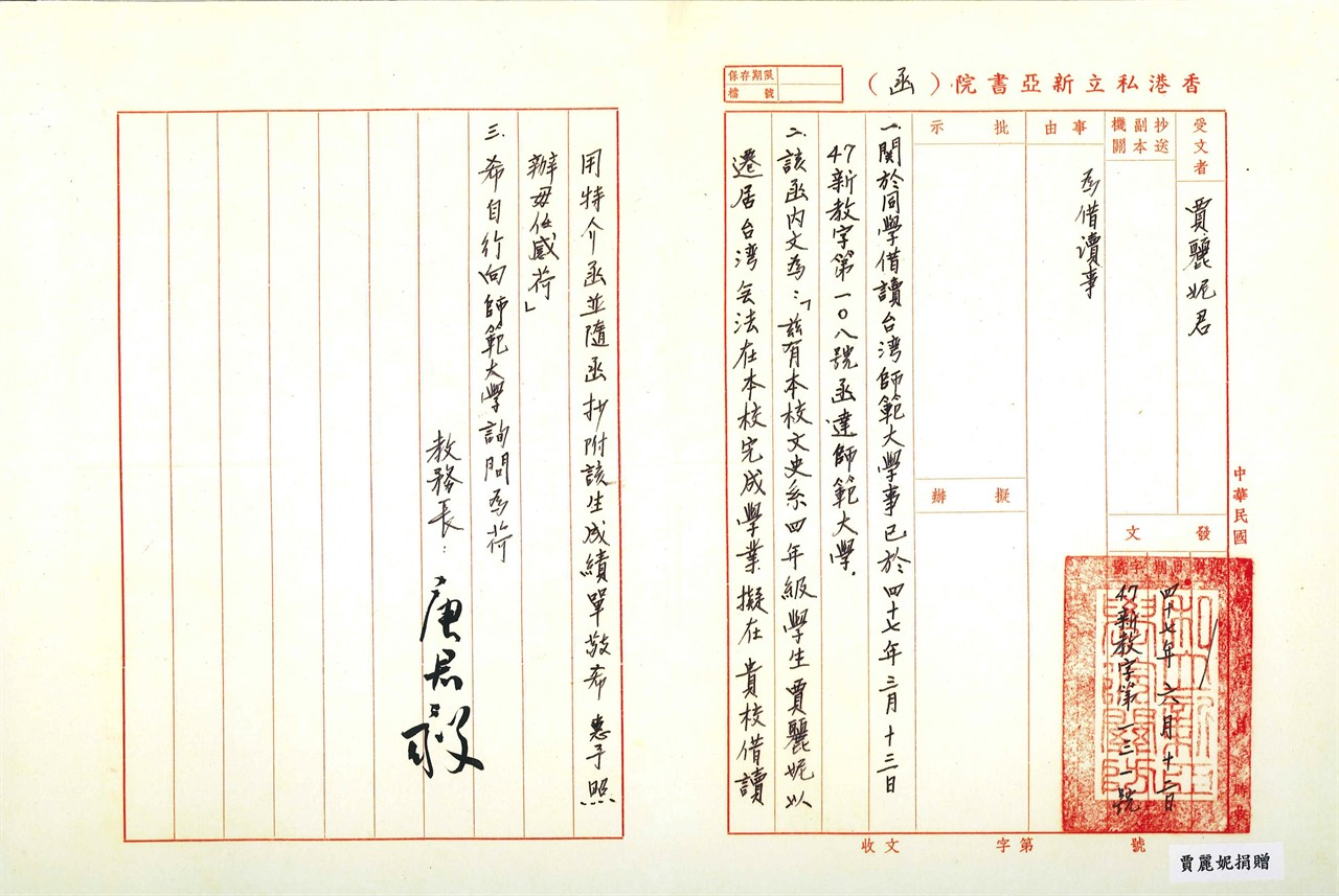 Letter from Tang Chun-i (1958)