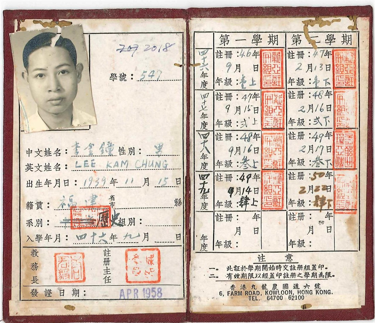 Student identity card of New Asia College (1961)