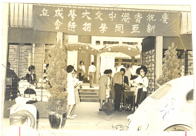 New Asia College celebrating the founding of CUHK (1963)