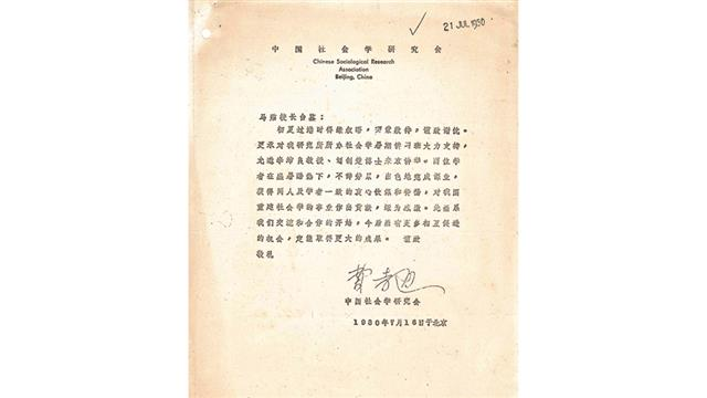 Letter from Fei Xiaotong to Ma Lin (1980)