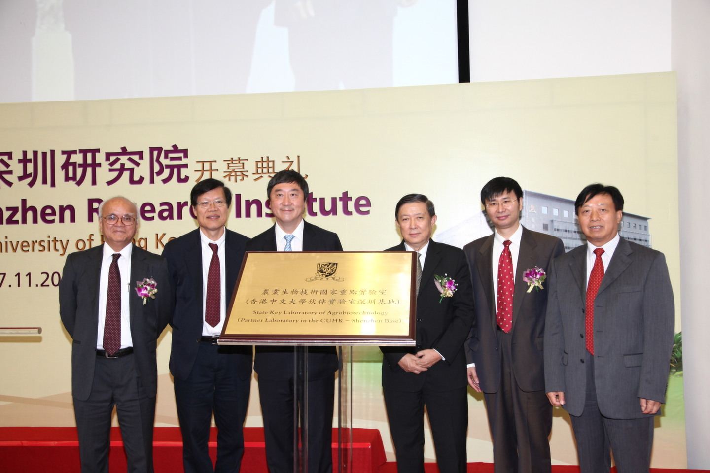 Opening Ceremony of CUHK Shenzhen Research Institute (2011)