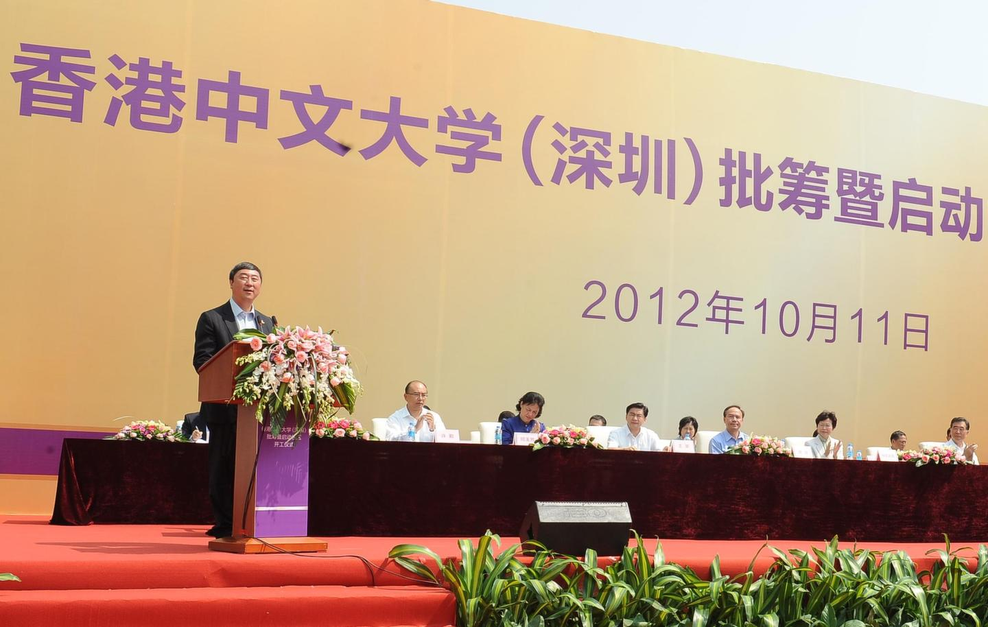 Ceremony for the planning of CUHK (Shenzhen) (2012)