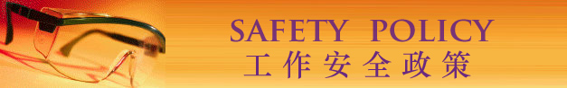 safety policy