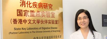 消化疾病研究国家重点实验室