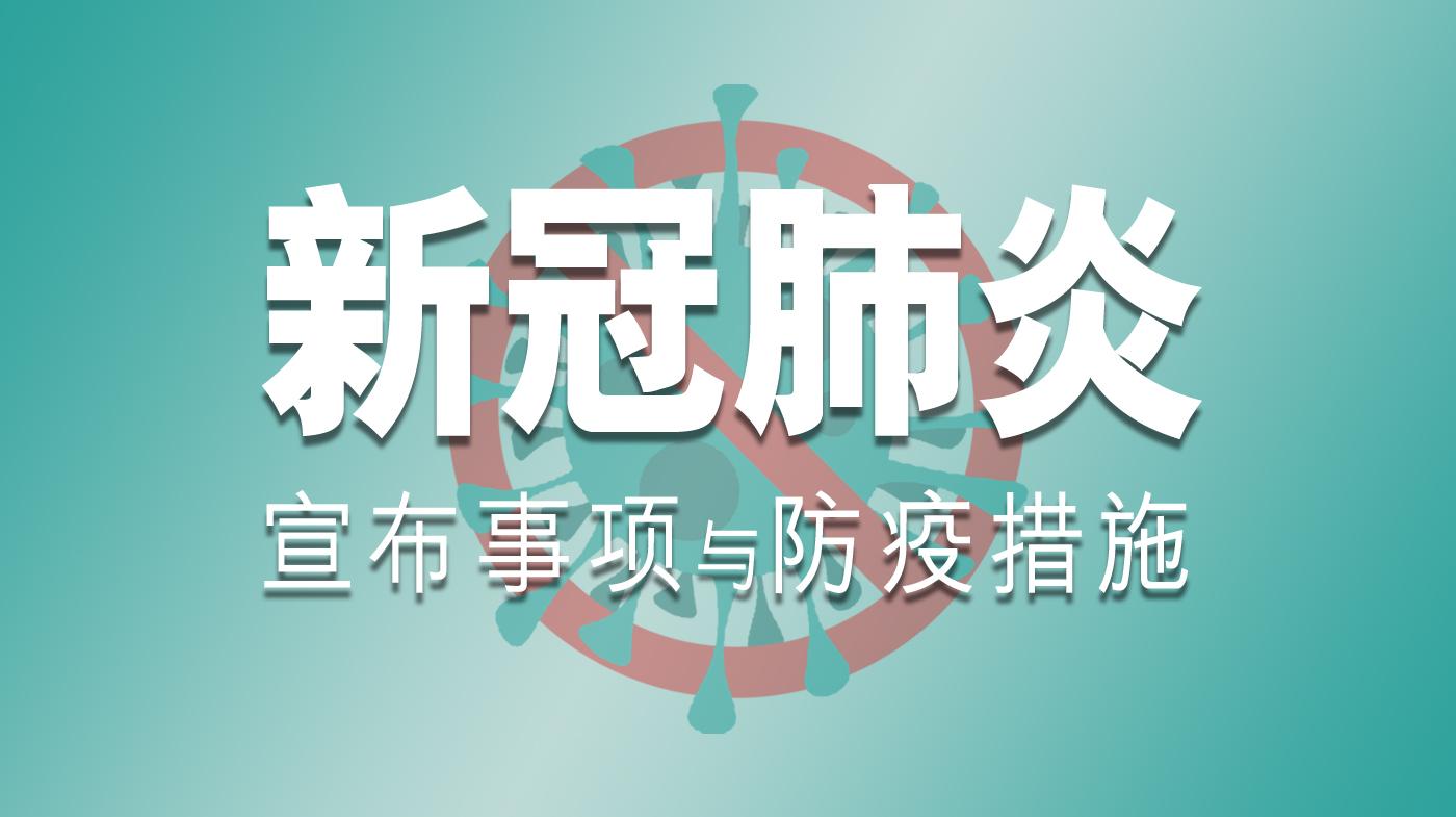 新冠肺炎:宣布事项与防疫措施