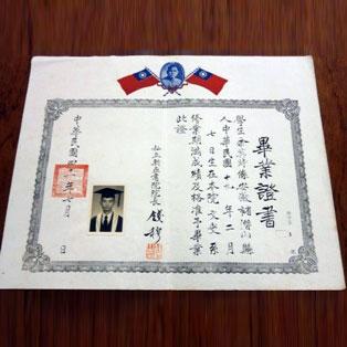 Graduation Certificate of Professor Yu Ying-shih (1952)
