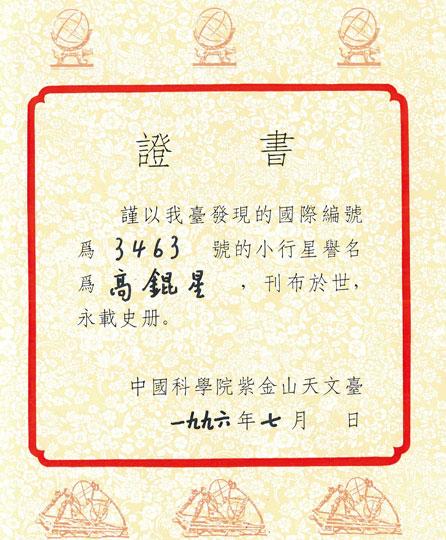Naming Certificate of Asteroid 'Kaokuen' (1996)