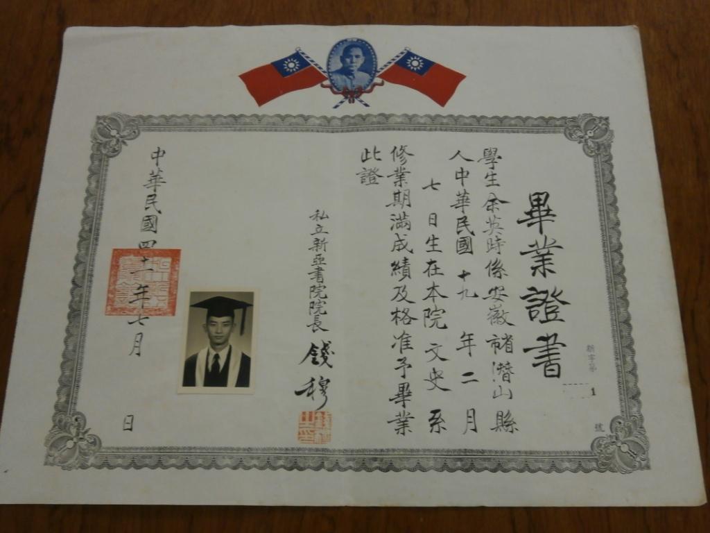 Graduation diploma of Professor Yu Ying-shih (1952)