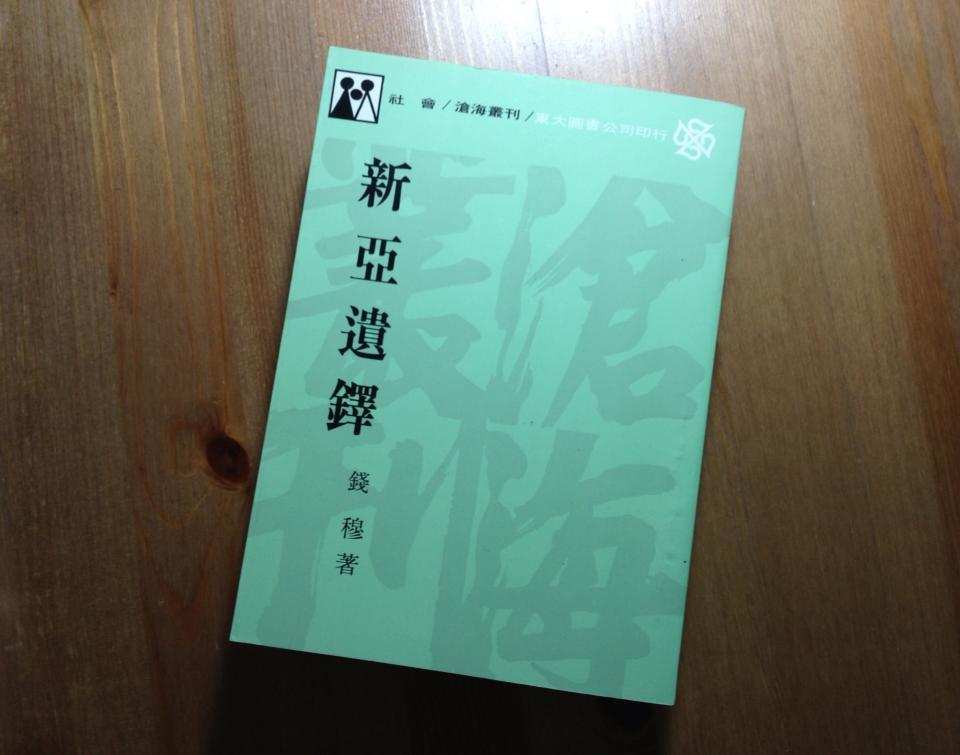 Xin Ya Yi Duo (1989)