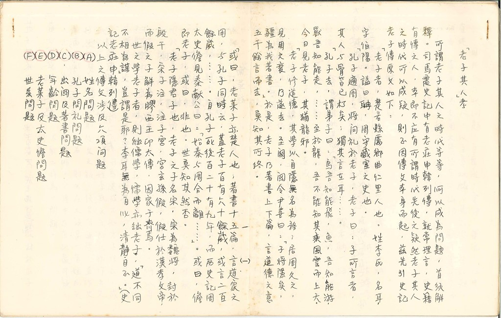 Lecture notes on The History of Chinese Philosophy (1964)