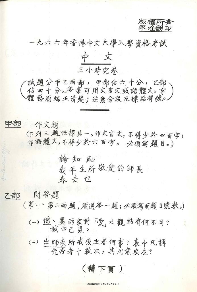 The Chinese University of Hong Kong Matriculation Examination (1966)