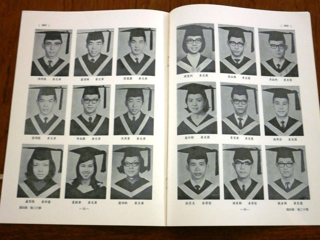 Graduation Book, Chung Chi College (1971)