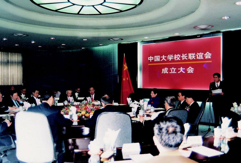 Association of University Presidents of China (1997)